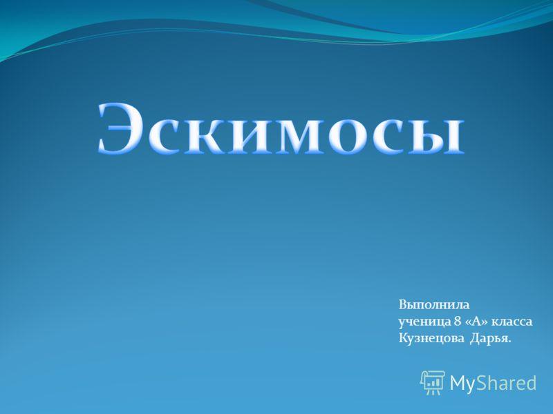 Выполнила ученица 8 «А» класса Кузнецова Дарья.