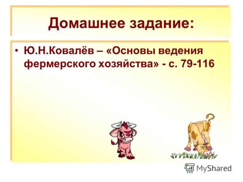 Домашнее задание: Ю.Н.Ковалёв – «Основы ведения фермерского хозяйства» - с. 79-116