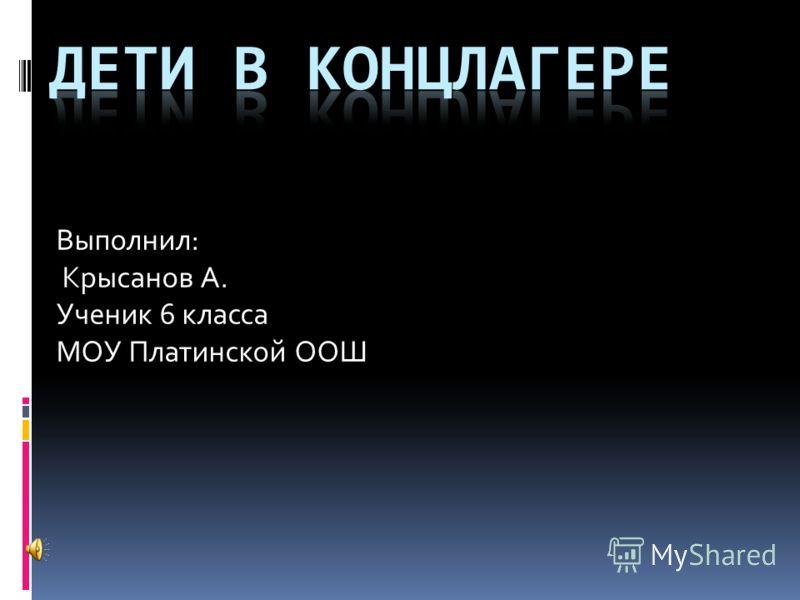 Выполнил: Крысанов А. Ученик 6 класса МОУ Платинской ООШ