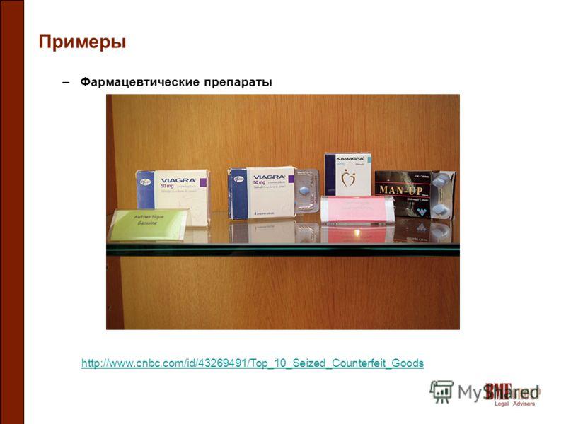 Примеры –Фармацевтические препараты http://www.cnbc.com/id/43269491/Top_10_Seized_Counterfeit_Goods