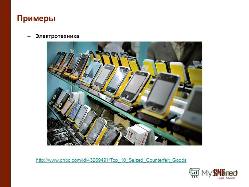 Примеры –Электротехника http://www.cnbc.com/id/43269491/Top_10_Seized_Counterfeit_Goods