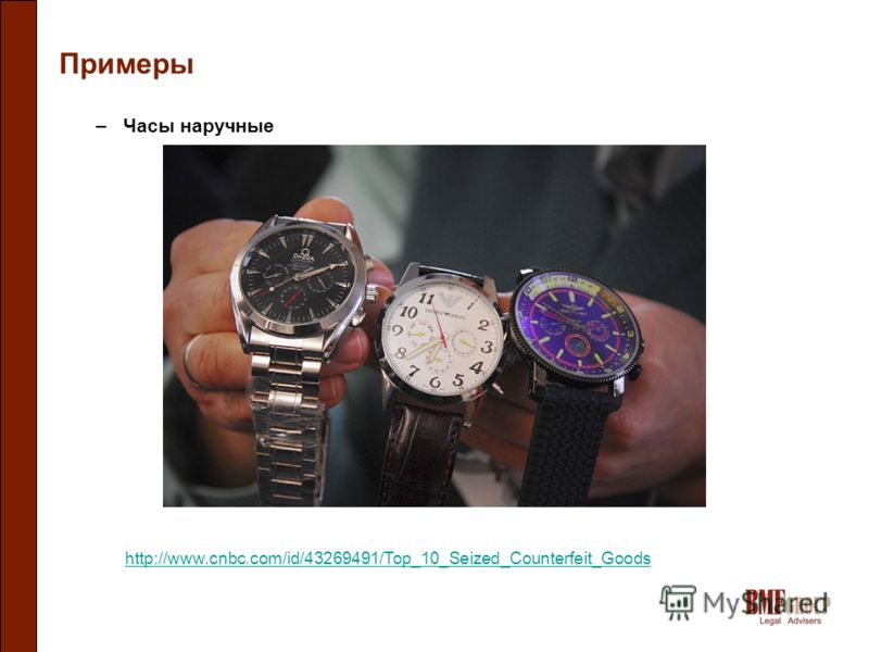 Примеры –Часы наручные http://www.cnbc.com/id/43269491/Top_10_Seized_Counterfeit_Goods