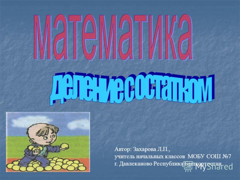 Автор: Захарова Л.П., учитель начальных классов МОБУ СОШ 7 г. Давлеканово Республика Башкортостан