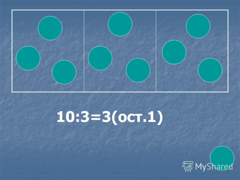 10:3=3(ост.1)