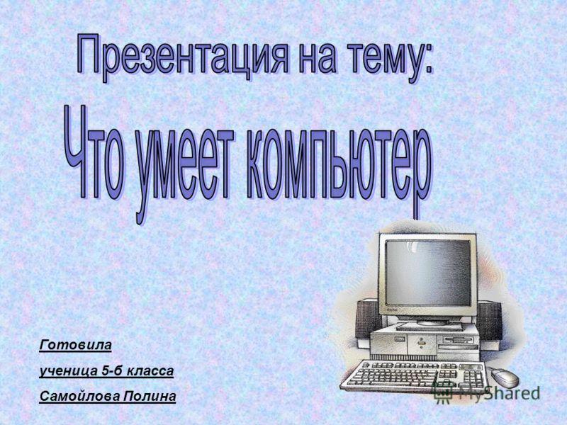 Готовила ученица 5-б класса Самойлова Полина