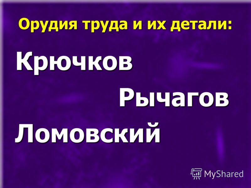Орудия труда и их детали: Крючков Рычагов РычаговЛомовский