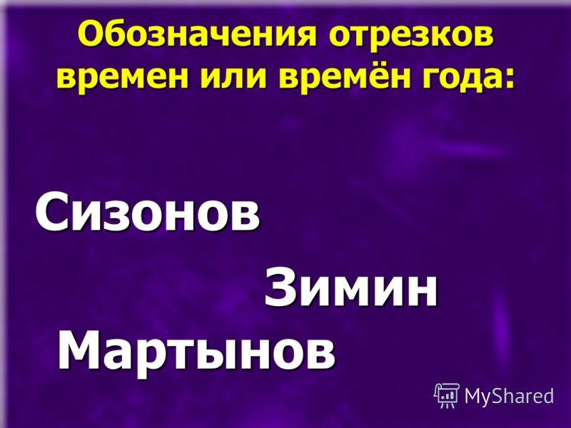 Обозначения отрезков времен или времён года: Сизонов Зимин Мартынов Зимин Мартынов