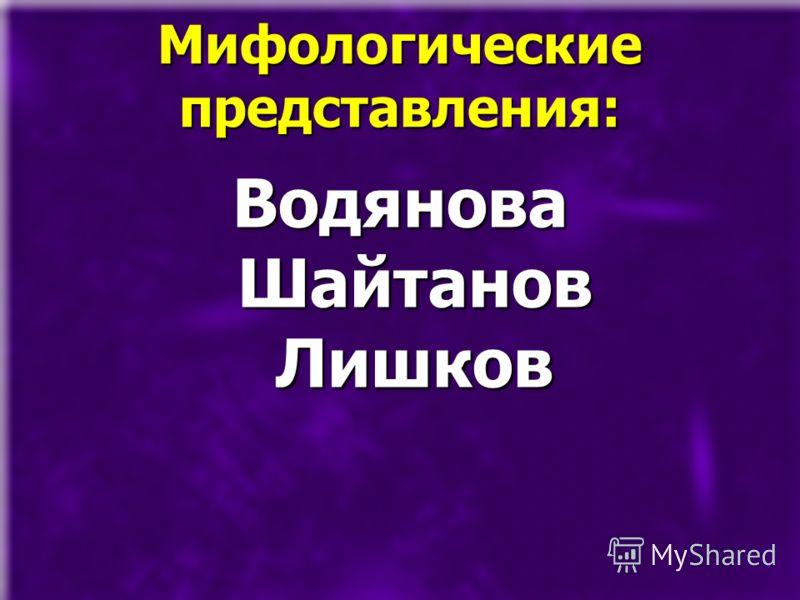 Мифологические представления: Водянова Шайтанов Лишков