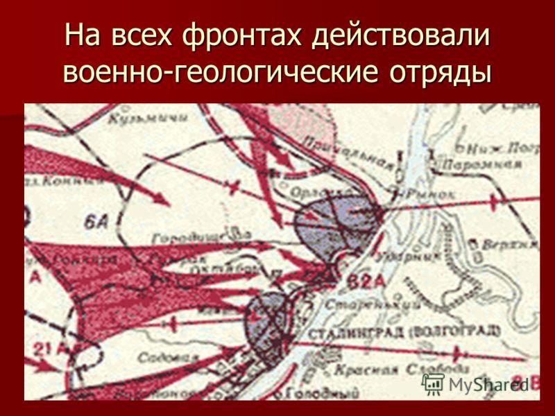 На всех фронтах действовали военно-геологические отряды