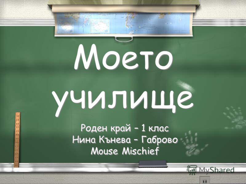 Моето училище Роден край – 1 клас Нина Кънева – Габрово Mouse Mischief