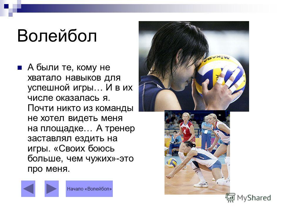 Волейбол Были «герои матча», приносящие команде большое количество очков, которое позволяло выигрывать встречи. Начало «Волейбол»