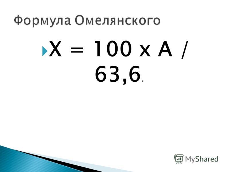 X = 100 x А / 63,6.