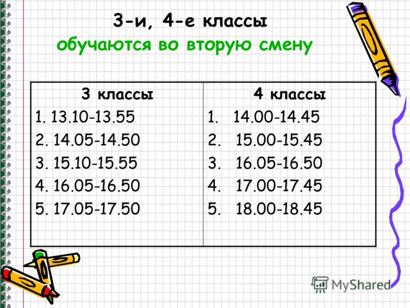 3-и, 4-е классы обучаются во вторую смену 3 классы 1. 13.10-13.55 2. 14.05-14.50 3. 15.10-15.55 4. 16.05-16.50 5. 17.05-17.50 4 классы 1. 14.00-14.45 2. 15.00-15.45 3. 16.05-16.50 4. 17.00-17.45 5. 18.00-18.45