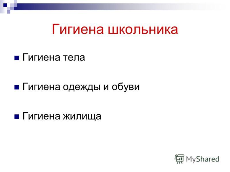 Гигиена школьника Гигиена тела <a href='http://www.myshared.ru/slide/76583/' title='гигиена одежды и обуви'>Гигиена одежды и обуви</a> Гигиена жилища