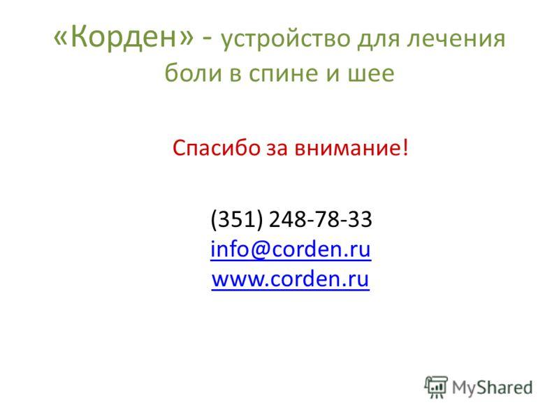«Корден» - устройство для лечения боли в спине и шее Спасибо за внимание! (351) 248-78-33 info@corden.ru www.corden.ru info@corden.ru www.corden.ru