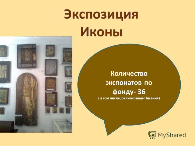 Количество экспонатов по фонду- 36 ( в том числе, религиозные Писания)
