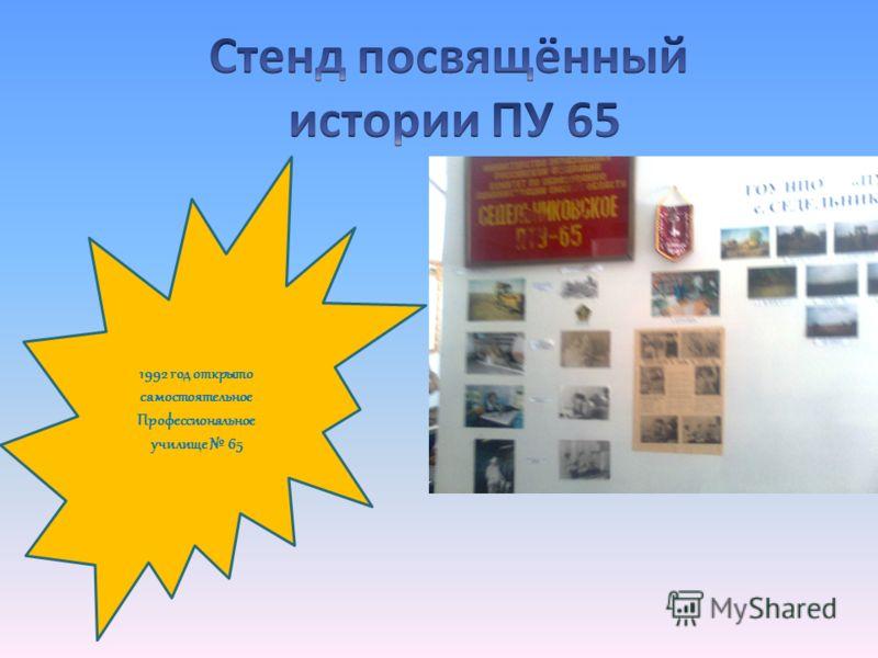 1992 год открыто самостоятельное Профессиональное училище 65