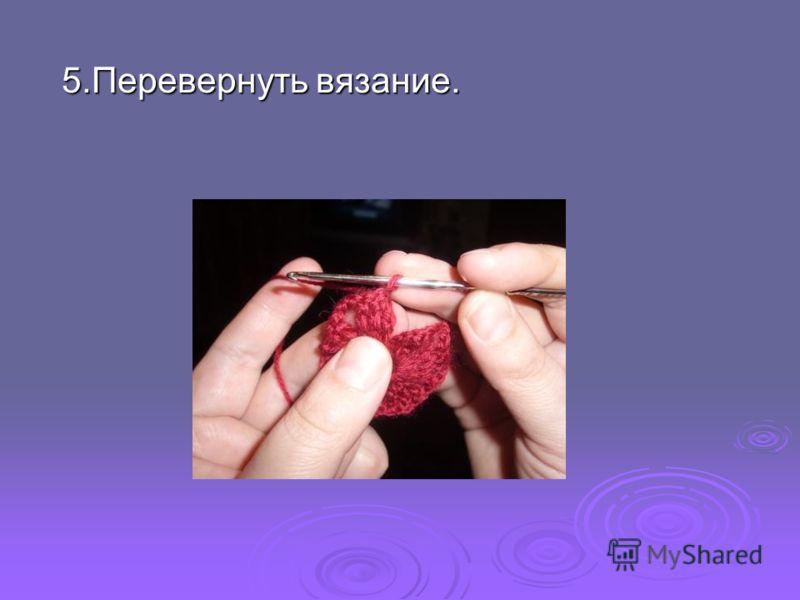 5.Перевернуть вязание.