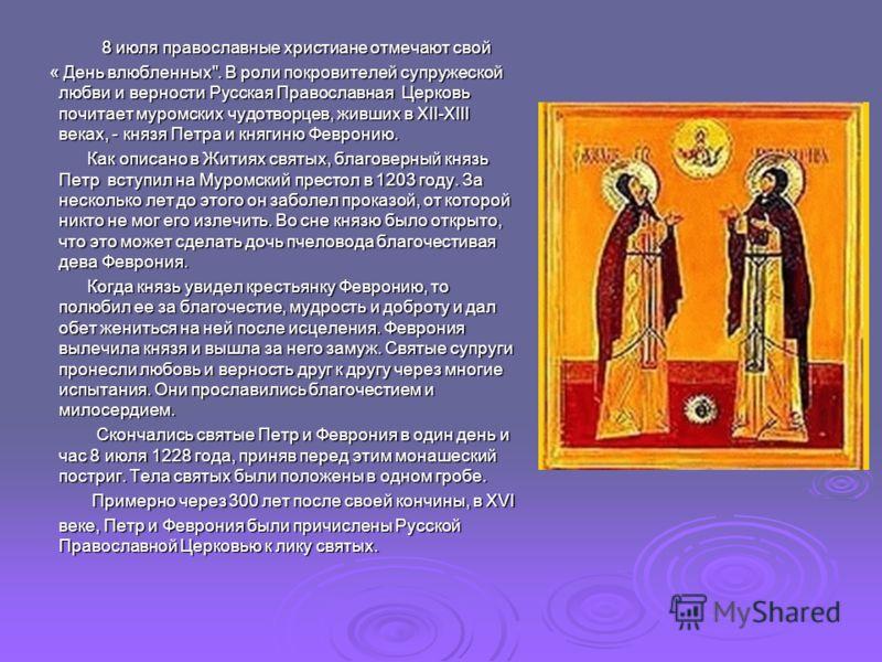 8 июля православные христиане отмечают свой 8 июля православные христиане отмечают свой « День влюбленных