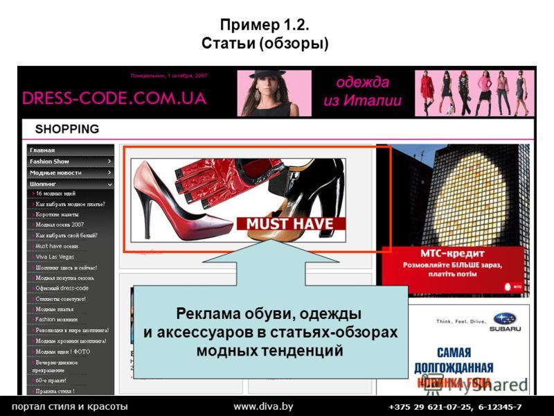 портал стиля и красотыwww.diva.by +375 29 621-07-25, 6-12345-7 Пример 1.2. Статьи (обзоры) Реклама обуви, одежды и аксессуаров в статьях-обзорах модных тенденций