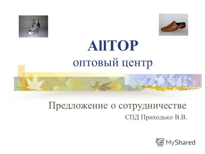 AllTOP оптовый центр Предложение о сотрудничестве СПД Приходько В.В.