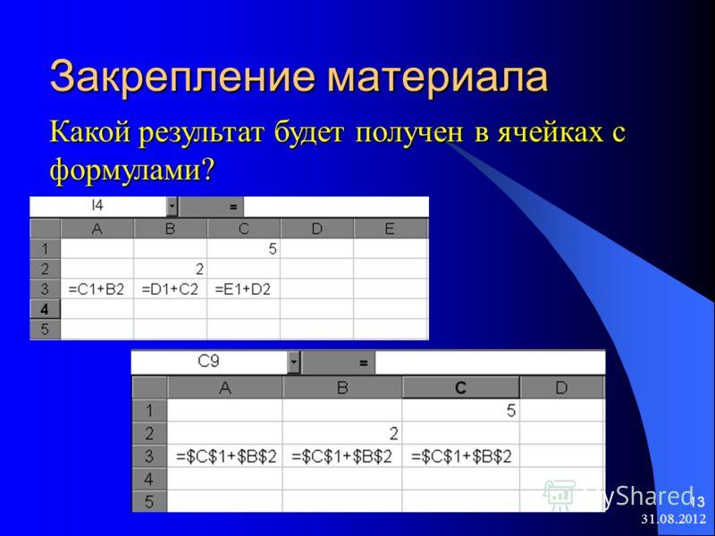 31.08.2012 13 Закрепление материала Какой результат будет получен в ячейках с формулами?
