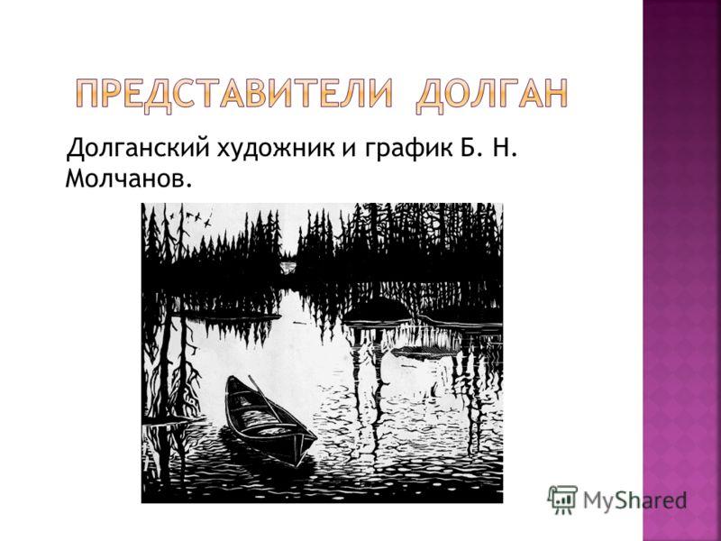 Долганский художник и график Б. Н. Молчанов.