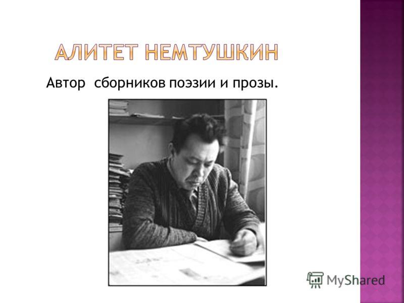 Автор сборников поэзии и прозы.