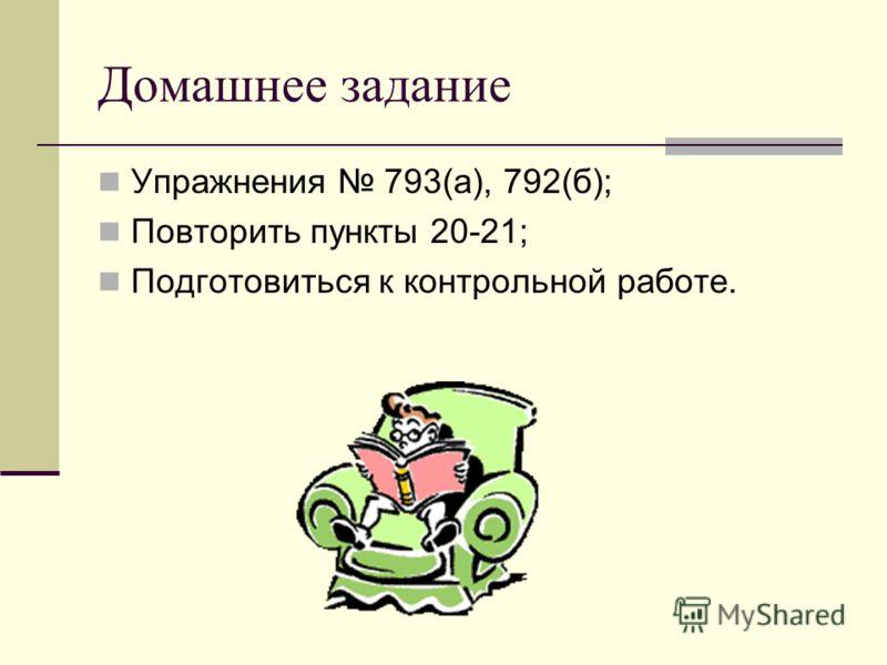 Домашнее задание Упражнения 793(а), 792(б); Повторить пункты 20-21; Подготовиться к контрольной работе.