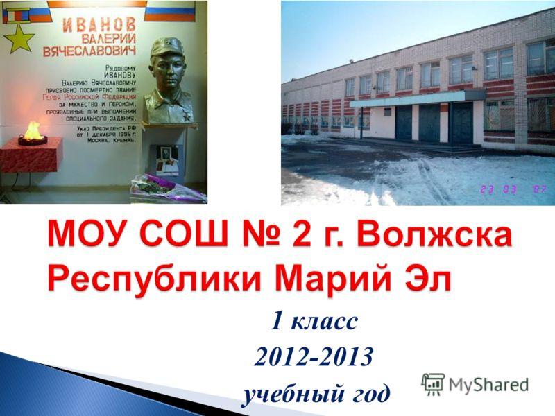 1 класс 2012-2013 учебный год