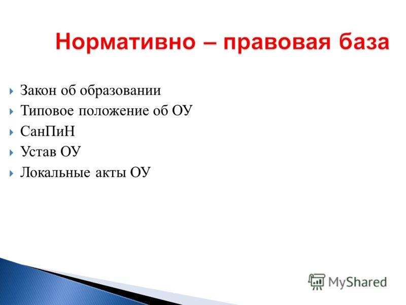 Закон об образовании Типовое положение об ОУ СанПиН Устав ОУ Локальные акты ОУ