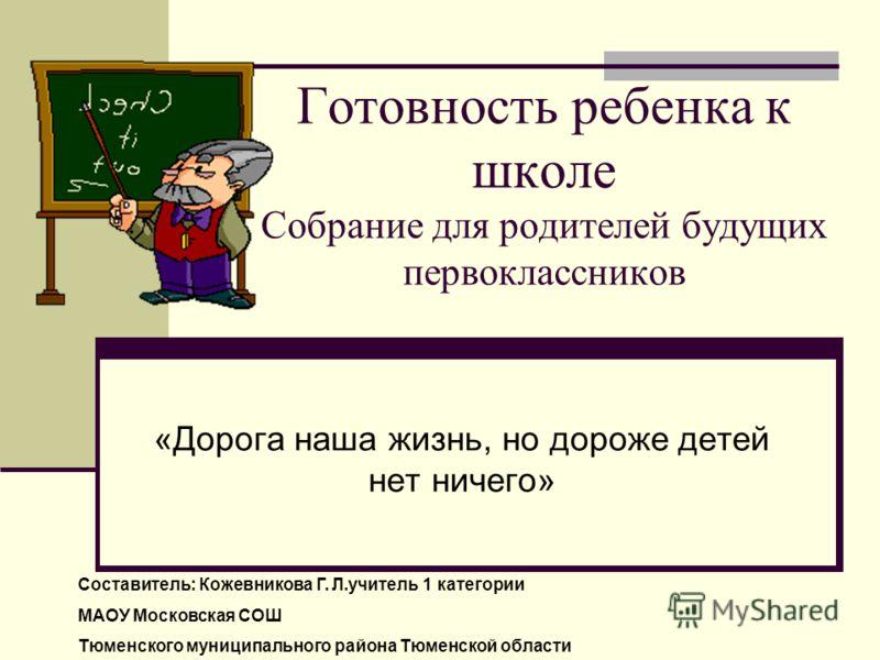 Интеллектуальная Готовность К Школе Презентация
