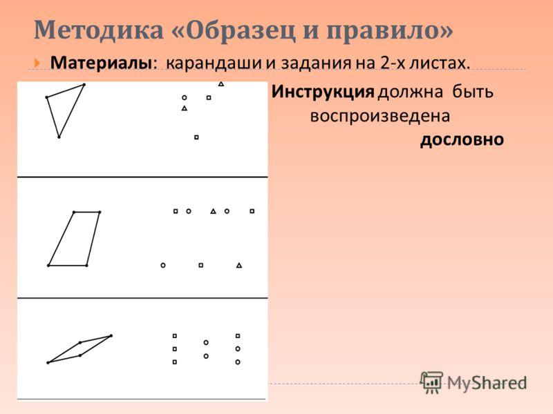 Методика « Образец и правило » Материалы : карандаши и задания на 2- х листах. Инструкция должна быть воспроизведена дословно
