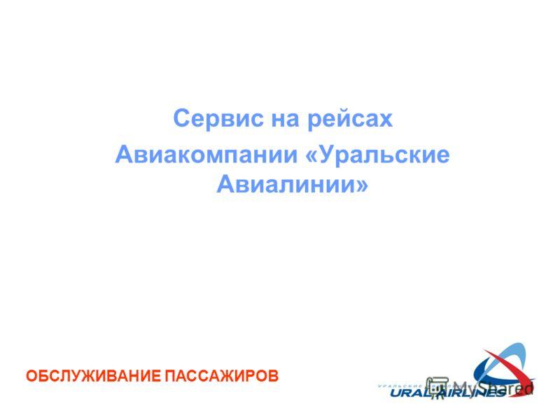 Сервис на рейсах Авиакомпании «Уральские Авиалинии» ОБСЛУЖИВАНИЕ ПАССАЖИРОВ