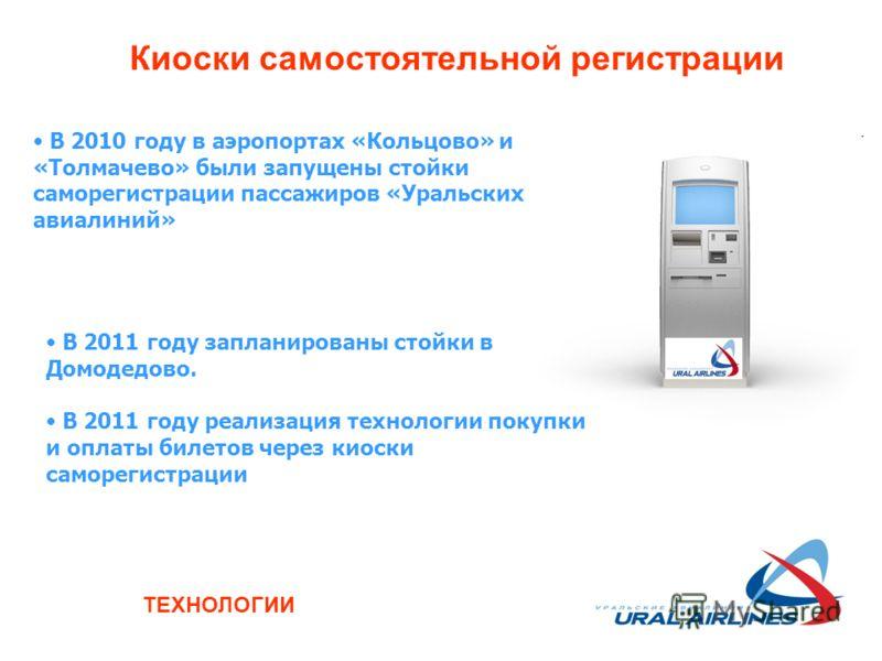 Киоски самостоятельной регистрации В 2010 году в аэропортах «Кольцово» и «Толмачево» были запущены стойки саморегистрации пассажиров «Уральских авиалиний» В 2011 году запланированы стойки в Домодедово. В 2011 году реализация технологии покупки и опла