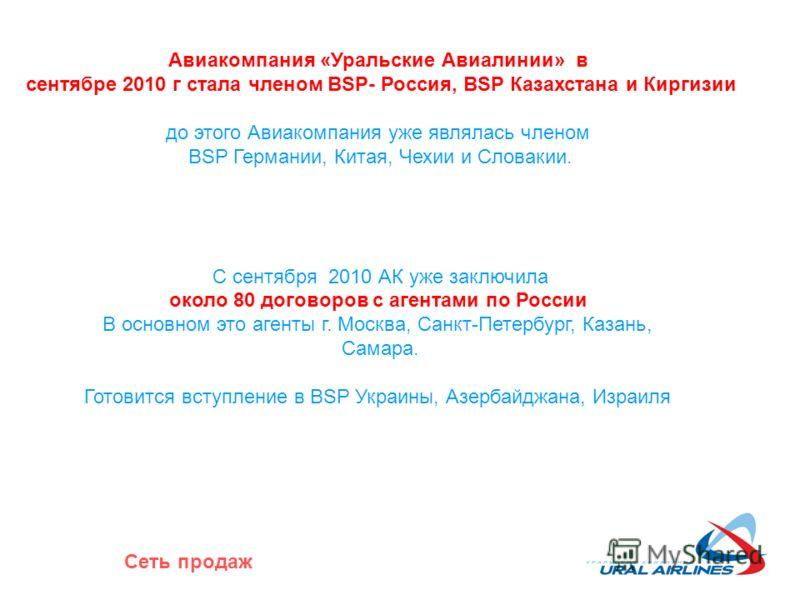 Авиакомпания «Уральские Авиалинии» в сентябре 2010 г стала членом BSP- Россия, BSP Казахстана и Киргизии до этого Авиакомпания уже являлась членом BSP Германии, Китая, Чехии и Словакии. С сентября 2010 АК уже заключила около 80 договоров с агентами п