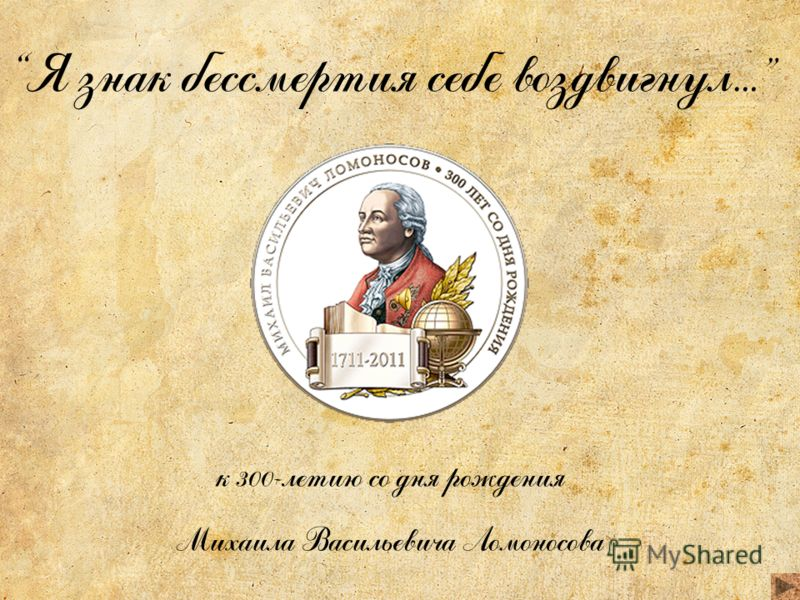 Я знак бессмертия себе воздвигнул… к 300-летию со дня рождения Михаила Васильевича Ломоносова