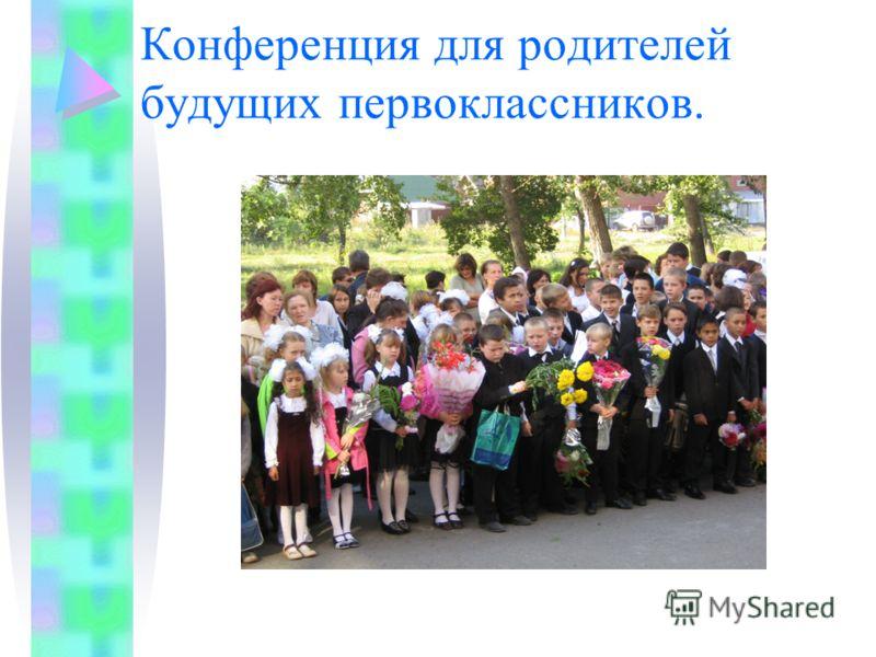 Конференция для родителей будущих первоклассников.
