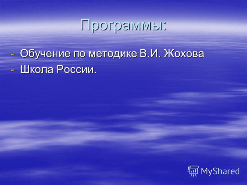 Программы: -Обучение по методике В.И. Жохова -Школа России.