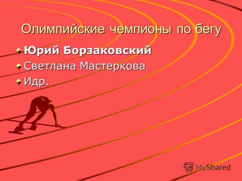 Олимпийские чемпионы по бегу Юрий Борзаковский Светлана Мастеркова Идр.