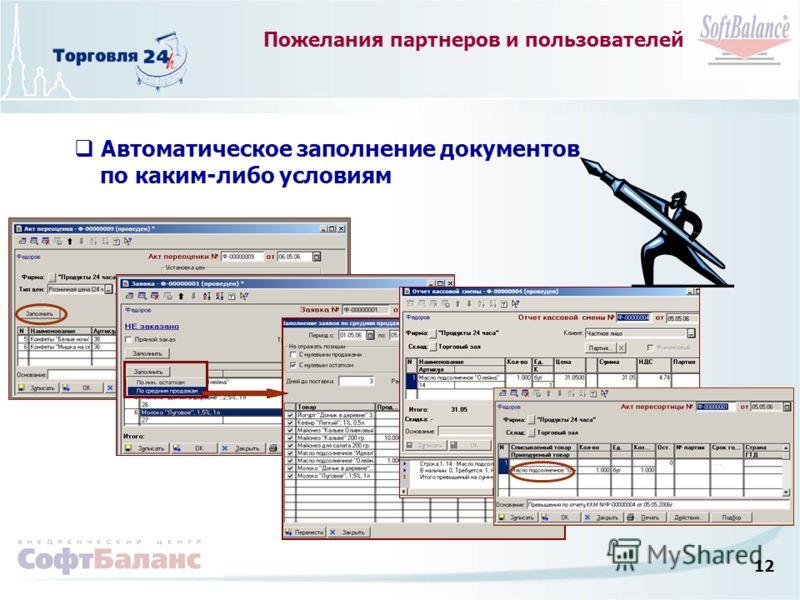 12 Пожелания партнеров и пользователей Автоматическое заполнение документов по каким-либо условиям