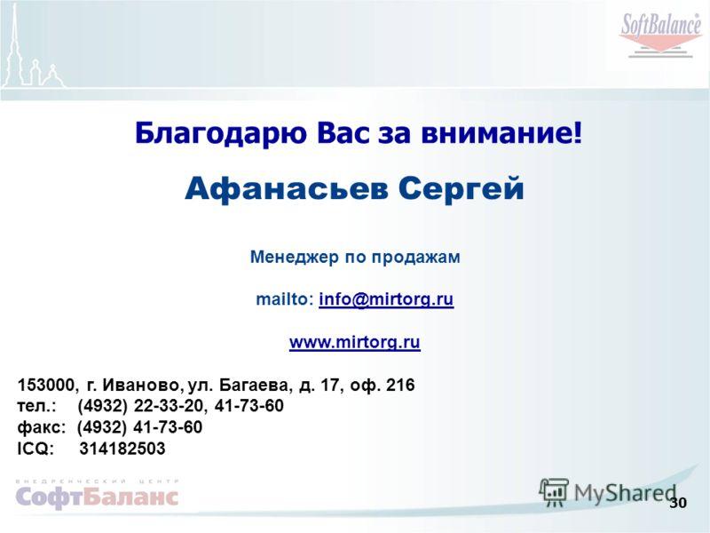 30 Благодарю Вас за внимание! Афанасьев Сергей Менеджер по продажам mailto: info@mirtorg.ruinfo@mirtorg.ru www.mirtorg.ru 153000, г. Иваново, ул. Багаева, д. 17, оф. 216 тел.: (4932) 22-33-20, 41-73-60 факс: (4932) 41-73-60 ICQ: 314182503