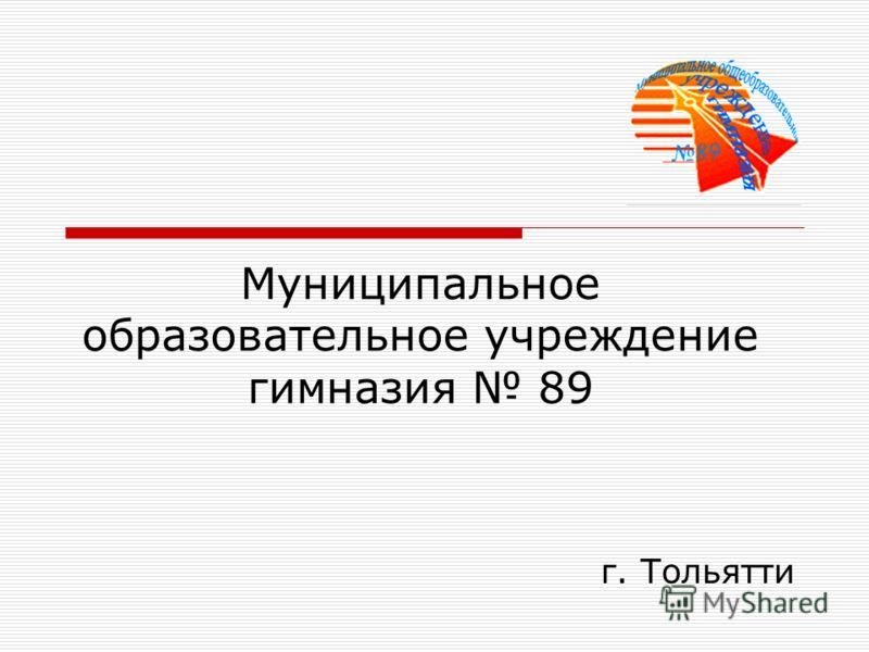 Муниципальное образовательное учреждение гимназия 89 г. Тольятти