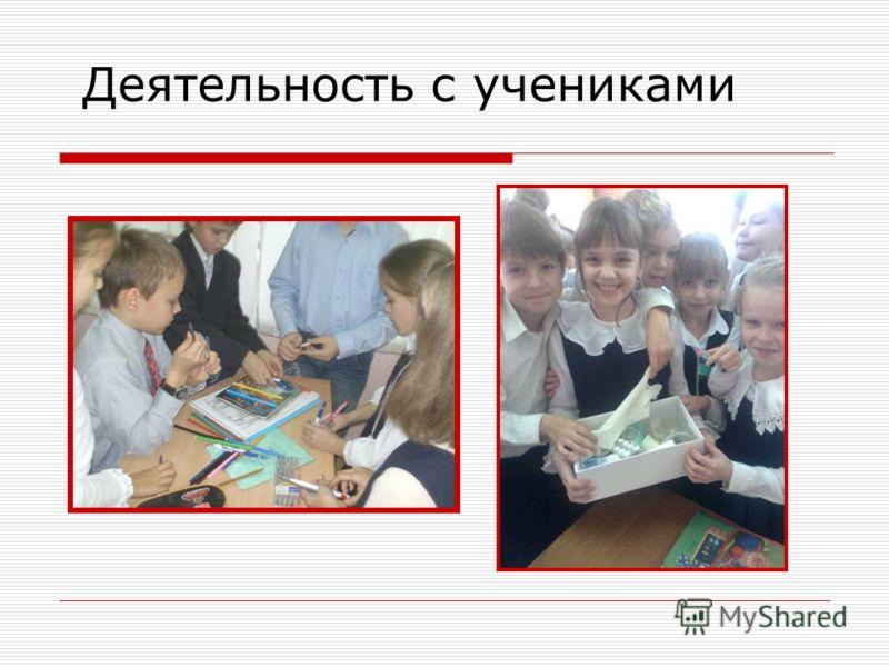 Деятельность с учениками