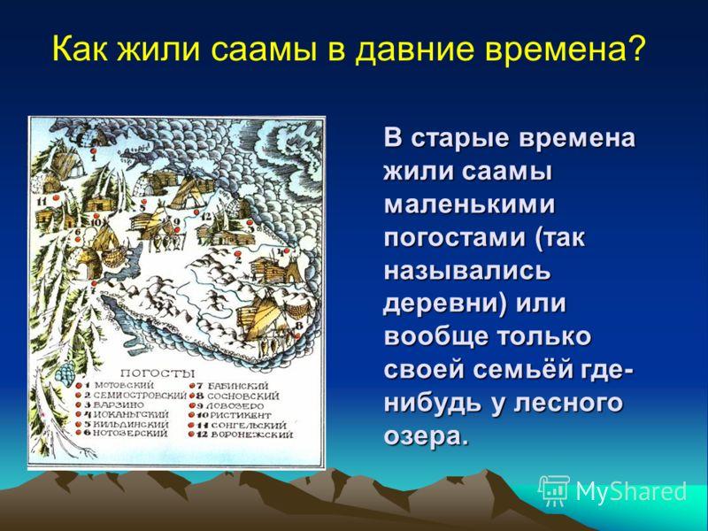 На территории четырёх государств: России, Норвегии, Финляндии и Швеции издавна проживают саамы. Кольские саамы раньше жили по всему Кольскому полуострову. Теперь большинство саамов живёт в Ловозере, расположенном в центральной части полуострова.
