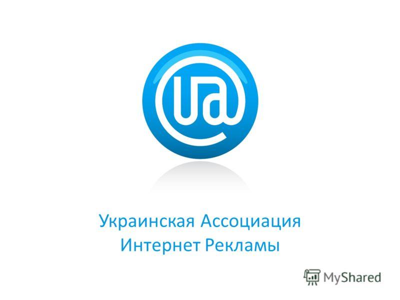 Украинская Ассоциация Интернет Рекламы