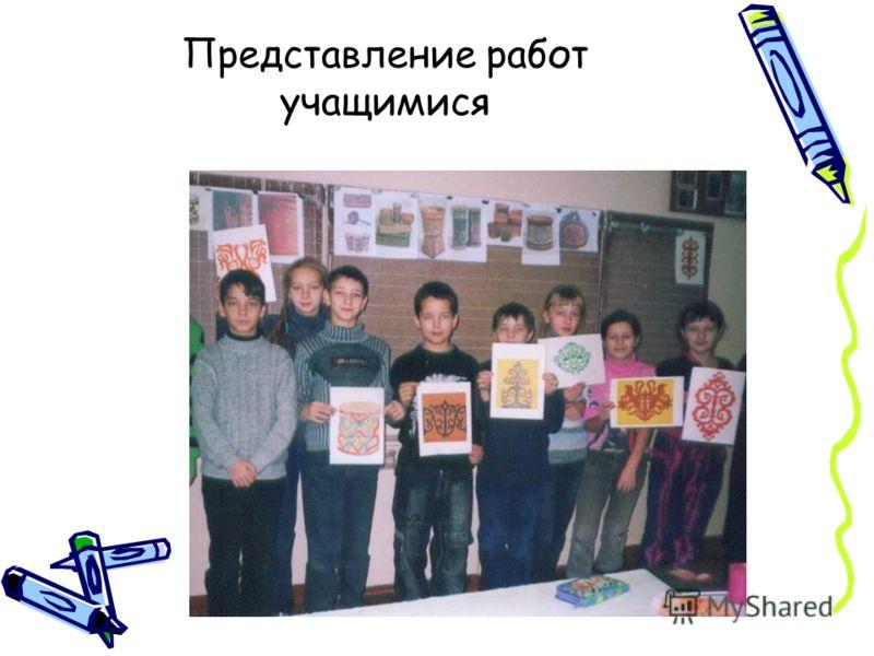 Представление работ учащимися