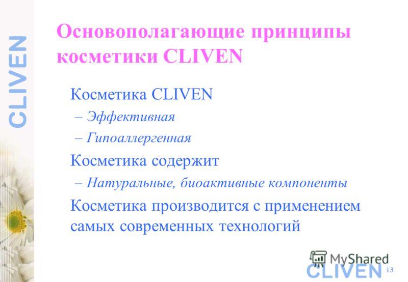 13 Основополагающие принципы косметики CLIVEN Косметика CLIVEN –Эффективная –Гипоаллергенная Косметика содержит –Натуральные, биоактивные компоненты Косметика производится с применением самых современных технологий