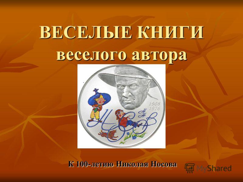 ВЕСЕЛЫЕ КНИГИ веселого автора К 100-летию Николая Носова