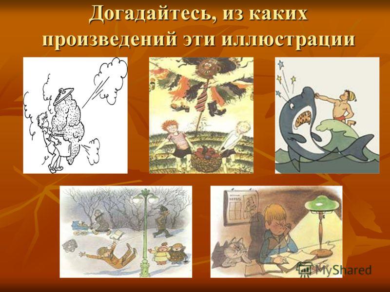 Догадайтесь, из каких произведений эти иллюстрации